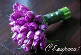 С праздником Весны - 8 марта!!!
