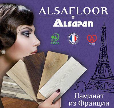 АКЦИЯ на ламинат  Alsafloor  (Франция)
