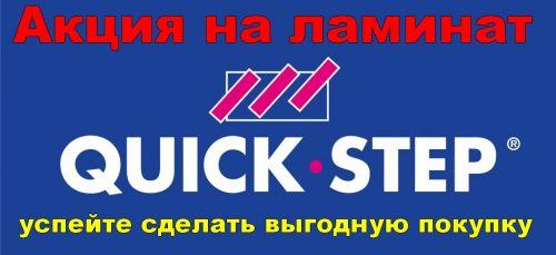 АКЦИЯ на ламинат Quick-Step c 3.04.18 до 30.04.18!