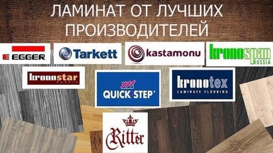 Выбираем ламинат: производитель и цена