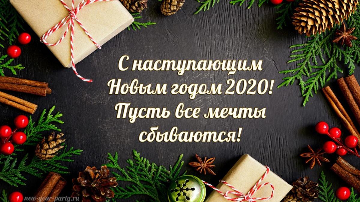 С  наступающим 2020 годом !!!